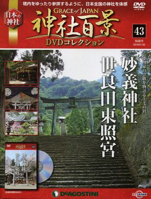 神社百景DVDコレクション43 妙義神社・世良田東照宮