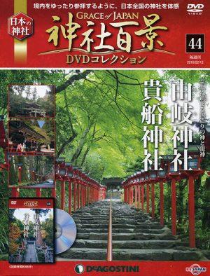 神社百景DVDコレクション44 貴船神社・由岐神社