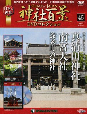 神社百景DVDコレクション45 真清田神社・南宮大社・養老町の神社
