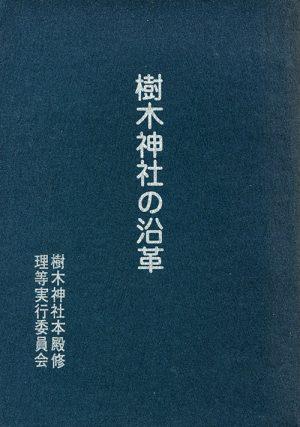 樹木神社の沿革