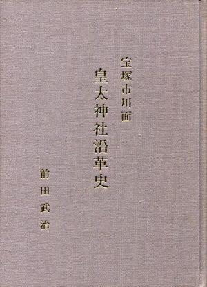 皇太神社沿革史