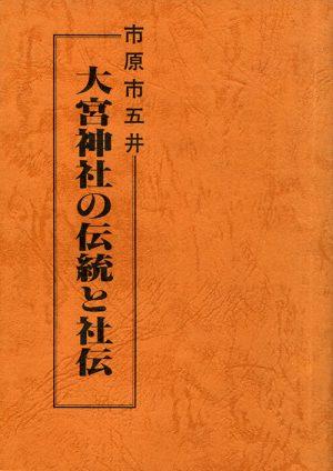 大宮神社の伝統と社伝
