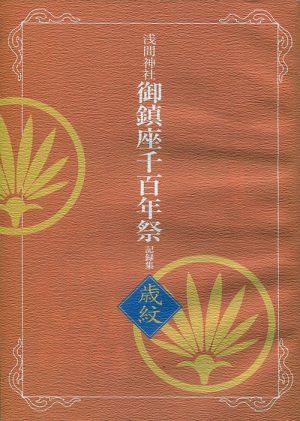浅間神社御鎮座千百年祭記録集