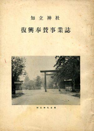 知立神社復興奉賛事業誌
