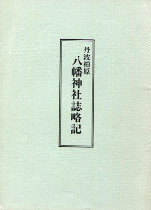 丹波柏原八幡神社誌略記