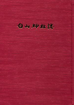 白山神社誌