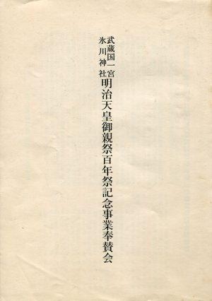 氷川神社 明治天皇御親祭百年祭記念事業奉賛会