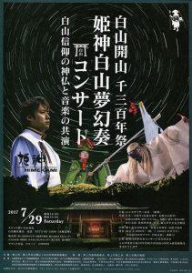 姫神白山夢幻奏コンサート