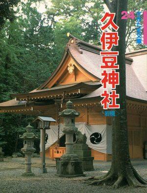 久伊豆神社 さきたま文庫