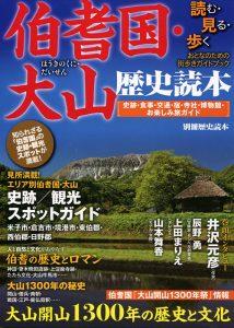 大山歴史読本