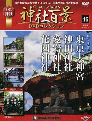 神社百景DVDコレクション46 東京大神宮・神田神社・愛宕神社・花園神社