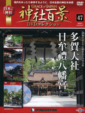 神社百景DVDコレクション47 多賀大社・日牟禮八幡宮