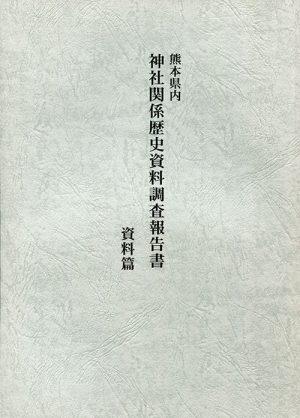 熊本県内神社関係歴史資料調査報告書