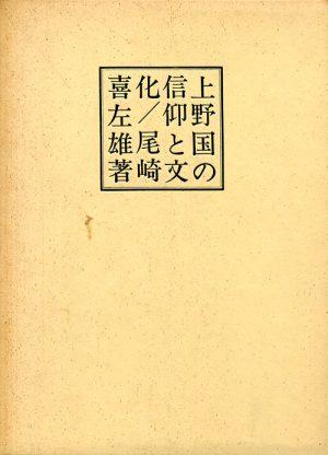上野国の信仰と文化