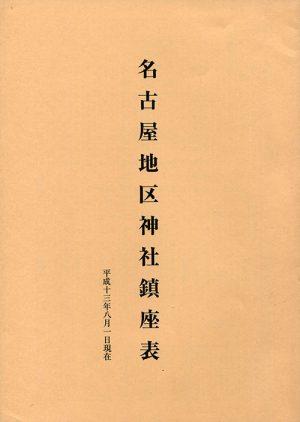 名古屋地区神社鎮座表