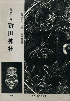 薩摩川内新田神社