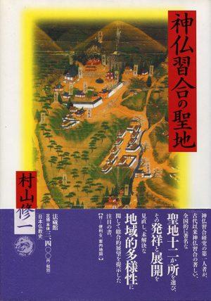神仏習合の聖地