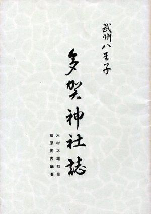 武州八王子 多賀神社誌