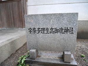 宇奈多理坐高御魂神社