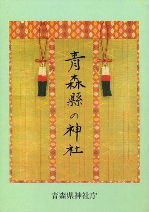青森縣の神社