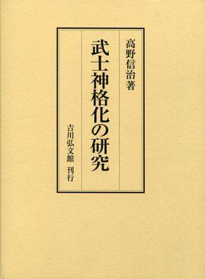 武士神格化の研究 研究篇・資料篇