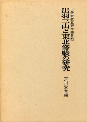 出羽三山と東北修験の研究