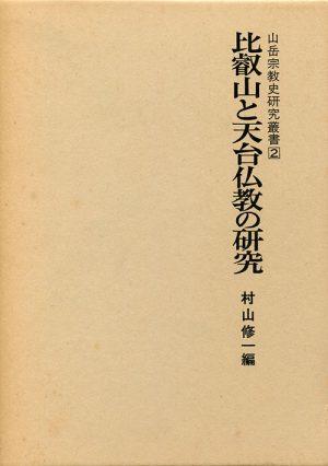 比叡山と天台仏教の研究