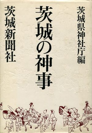 茨城の神事