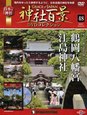 神社百景DVDコレクション48 鶴岡八幡宮・江島神社