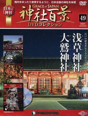 神社百景DVDコレクション49 浅草神社・大鷲神社