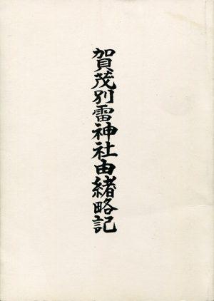 賀茂別雷神社由緒略記