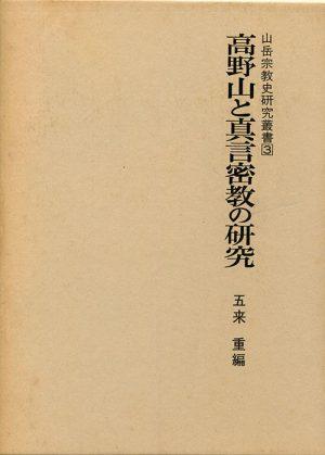 高野山と真言密教の研究