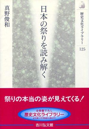 日本の祭りを読み解く