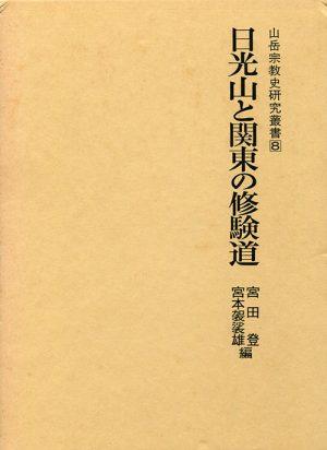 日光山と関東の修験道