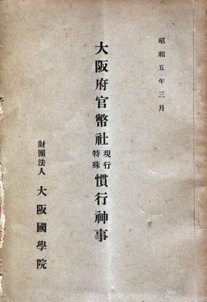 大阪府官幣社現行特殊慣行神事