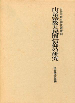 山岳宗教と民間信仰の研究
