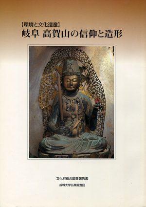 岐阜高賀山の信仰と造形