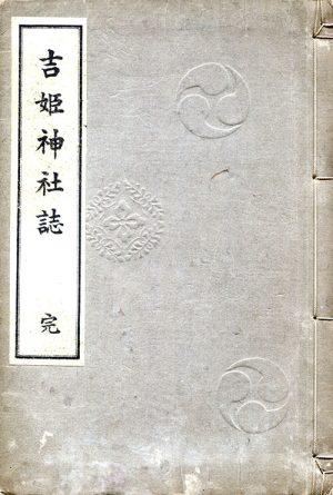 吉姫神社誌