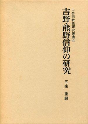 吉野・熊野信仰の研究
