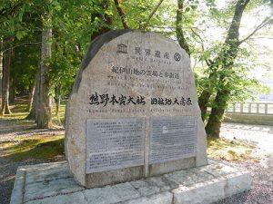 熊野本宮大社旧社地 大斎原