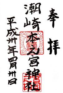 潮崎本之宮神社