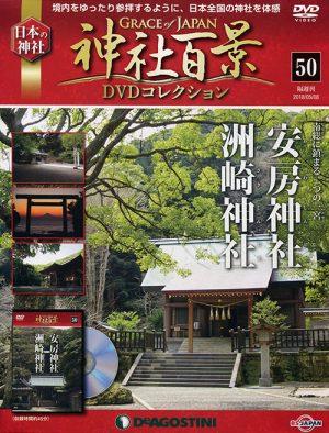 神社百景DVDコレクション50 安房神社・洲崎神社
