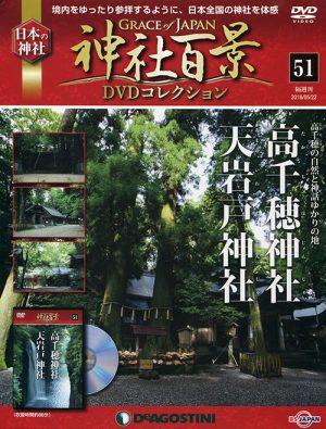 神社百景DVDコレクション51 高千穂神社・天岩戸神社