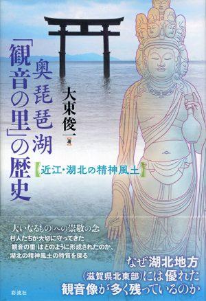 奥琵琶湖「観音の里」の歴史