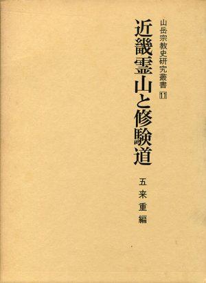 近畿霊山と修験道