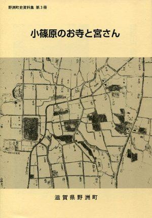 小篠原のお寺と宮さん