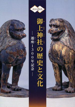 近江の古社 御上神社の歴史と文化