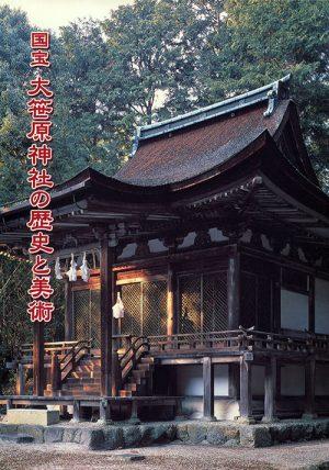 国宝大笹原神社の歴史と美術