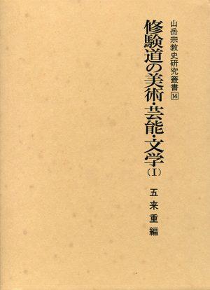 修験道の美術・芸能・文学(Ⅰ)