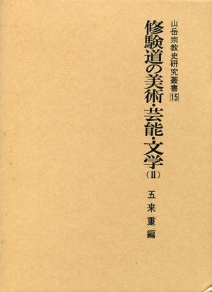 修験道の美術・芸能・文学(Ⅱ)